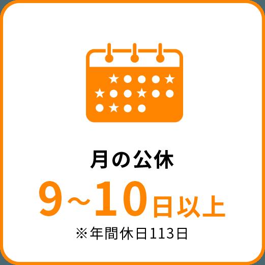 月の公休9~10日以上※年間休日113日